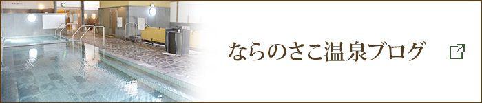 ならのさこ温泉ブログ