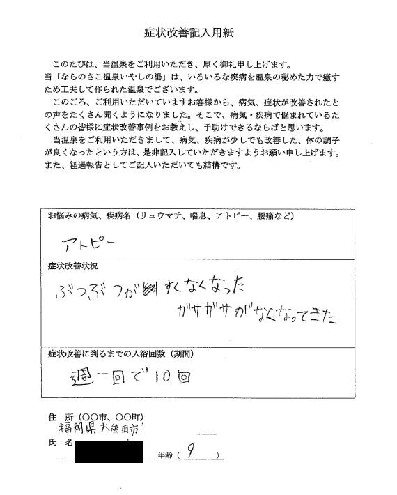 【福岡県大牟田市/9歳女性】のお客様の声