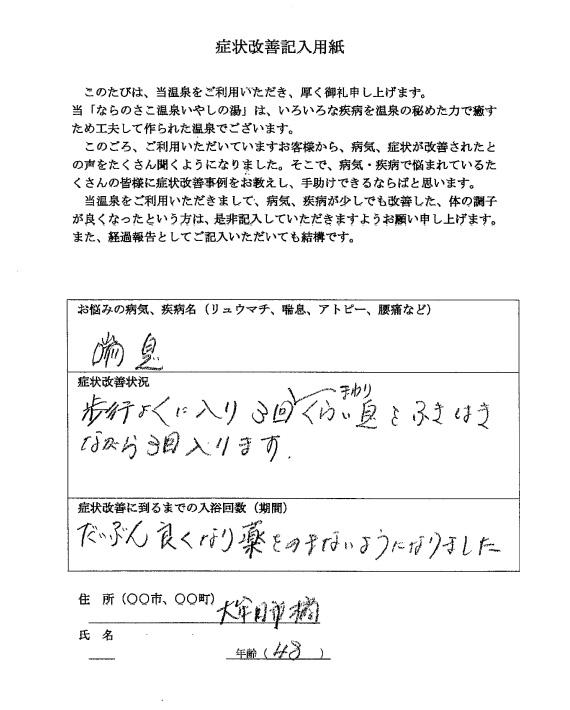 【福岡県大牟田市/48歳男性】のお客様の声