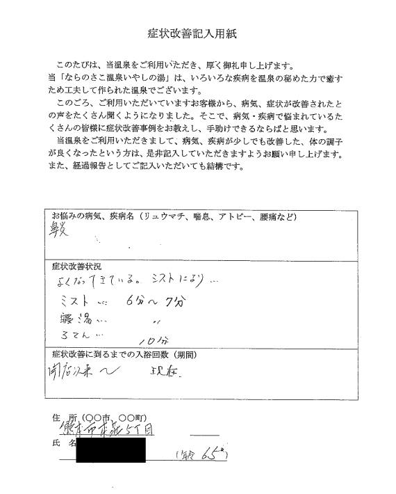 【熊本市本荘/65歳女性】のお客様の声