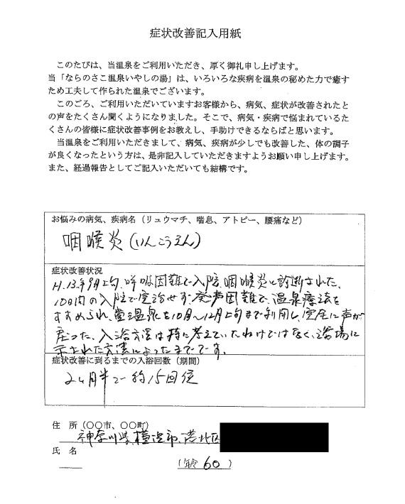 【神奈川県横浜市/60歳男性】のお客様の声