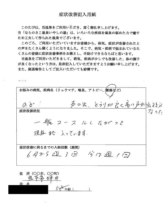 【熊本市/58歳男性】のお客様の声