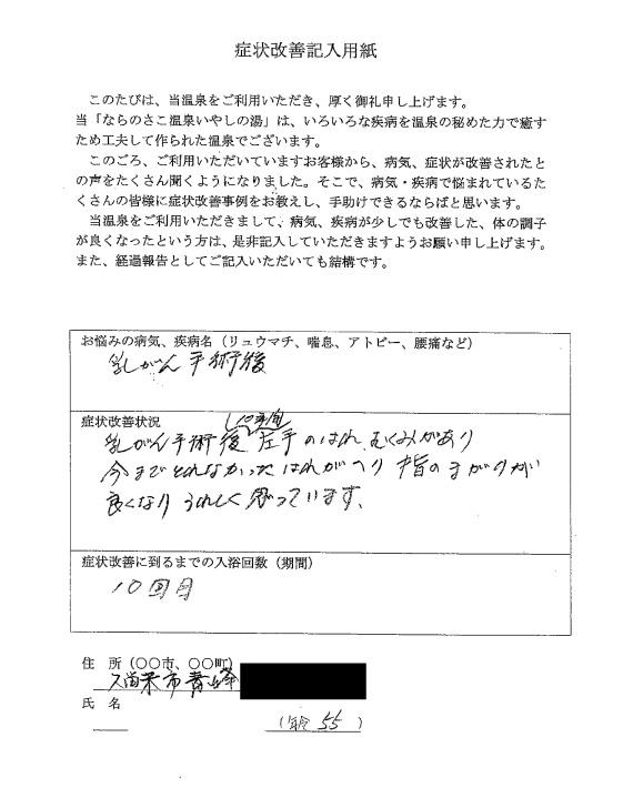 【久留米市青峰/55歳女性】のお客様の声