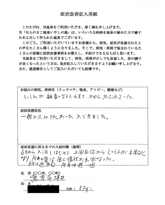 【熊本市坪井/57歳女性】のお客様の声